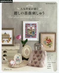 人氣作家が描く麗しの薔薇刺しゅう EUROPEAN EMBROIDERY & CROSS STITCH