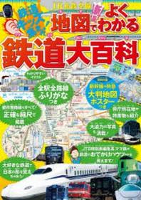 JR私鐵全線地圖でよくわかる鐵道大百科 鐵道キッズ集まれ! 鐵道の基本も路線圖も!