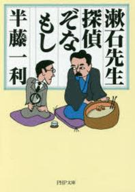漱石先生,探偵ぞなもし