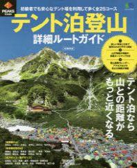 テント泊登山詳細ル-トガイド 初級者でも安心なテント場を利用する全25コ-ス