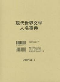 現代世界文學人名事典