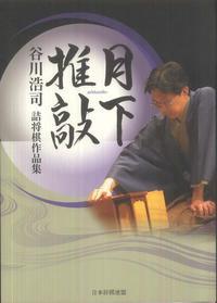 月下推敲 谷川浩司詰將棋作品集
