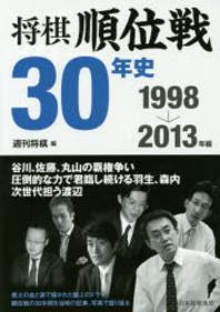 將棋順位戰30年史 1998→2013年編