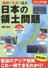 地圖と年表で見る日本の領土問題 ビジュアル版
