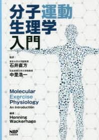 分子運動生理學入門