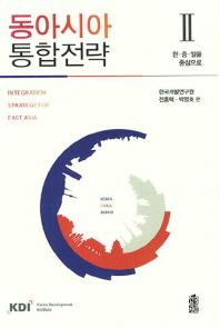 동아시아 통합전략. 2