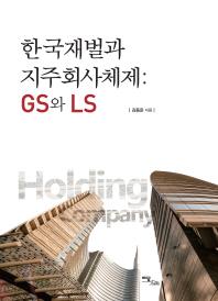 한국재벌과 지주회사체제: GS와 LS