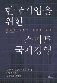 한국기업을 위한 스마트 국제경영
