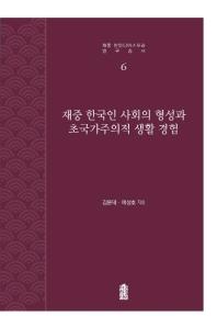 재중 한국인 사회의 형성과 초국가주의적 생활 경험