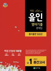 해법 올인 중학 영어 중1-1 중간고사 기출 문제집(동아출판 김성곤)(2017)