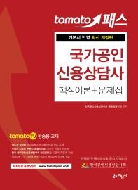 토마토패스 국가공인 신용상담사 핵심이론+문제집