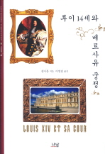 루이 14세와 베르사유 궁정