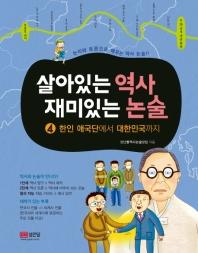 살아있는 역사 재미있는 논술. 4: 한인 애국단에서 대한민국까지