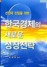 한국경제의 새로운 성장전략