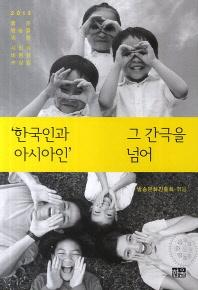 한국인과 아시아인 그 간극을 넘어