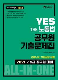 Yes The 노동법 공무원 기출문제집(2021)