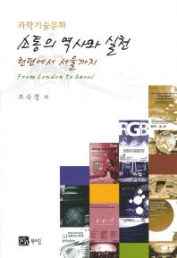 과학기술문화 소통의 역사와 실천 런던에서 서울까지