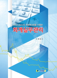 Visual Basic과 엑셀매크로를 이용한 회계실무관리