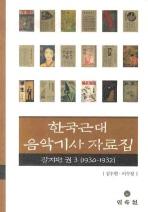 한국근대 음악기사 자료집 잡지편. 3: 1930-1932