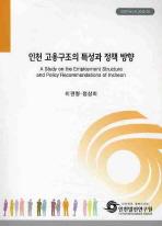 인천 고용구조의 특성과 정책방향