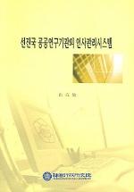 선진국 공공연구기관의 인사관리시스템