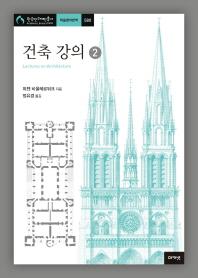 건축 강의. 2