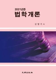 법학개론(2021)