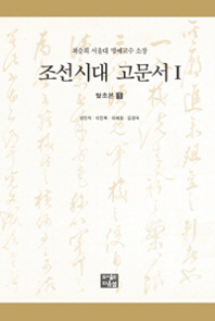조선시대고문서세트
