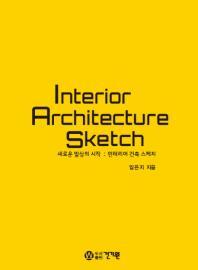 Interior Architecture Sketch