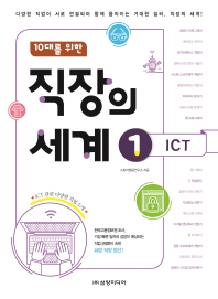 10대를 위한 직장의 세계. 1: ICT