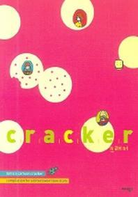 크래커(CRACKER)(오디오CD1장 포함)