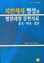 북한체제 형성과 발전과정 문헌자료(중국 미국 일본)