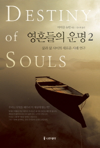 영혼들의 운명. 2