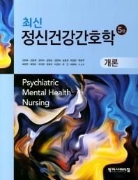 최신 정신건강간호학: 개론