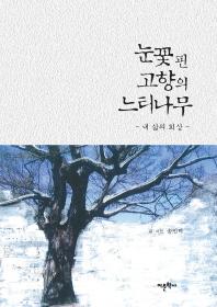 눈꽃 핀 고향의 느티나무