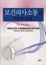 보건의사소통의 이론과 실제