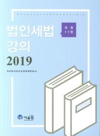 법인세법강의(2019)