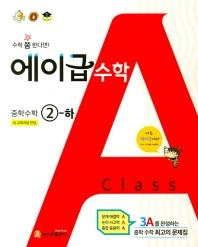 에이급 중학 수학 2(하)(2020)