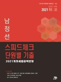 남정선 세법 스피드체크 단원별 기출(2021)