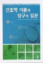 간호학 이론과 탐구의 입문