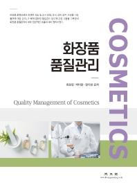 화장품 품질관리