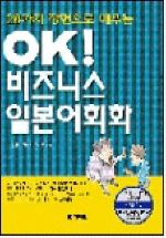 OK 비즈니스 일본어회화(CASSETTE TAPE 2개.별책부록포함)