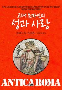 고대로마인의 성과 사랑