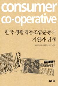 한국 생활협동조합운동의 기원과 전개