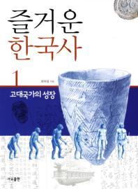 즐거운 한국사. 1: 고대국가의 성장