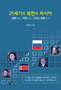 21세기의 북한과 러시아