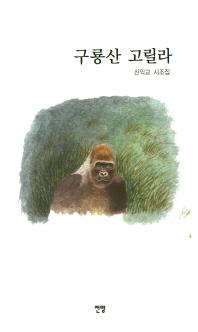 구룡산 고릴라