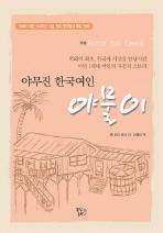 야무진 한국여인 야물이