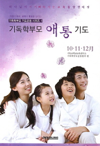 기독학부모 애통 기도(10 11 12월)
