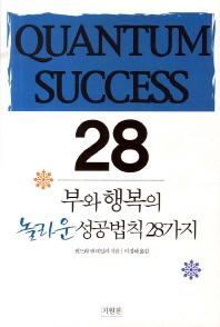부와 행복의 놀라운 성공법칙 28가지